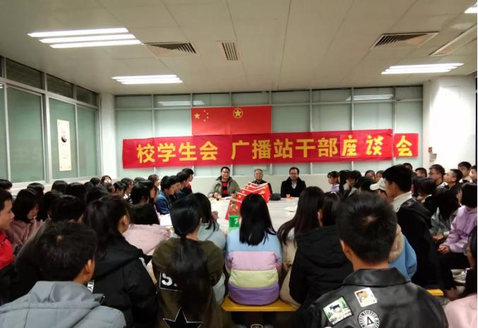 华坚学校∣召开学生干部座谈会