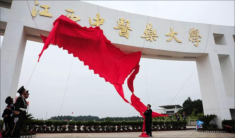 2020年江西中医药大学成人