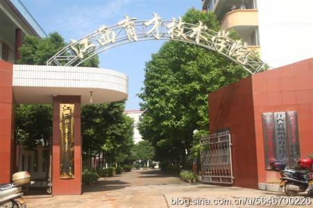 赣州育才技术学院2020春季招生简章